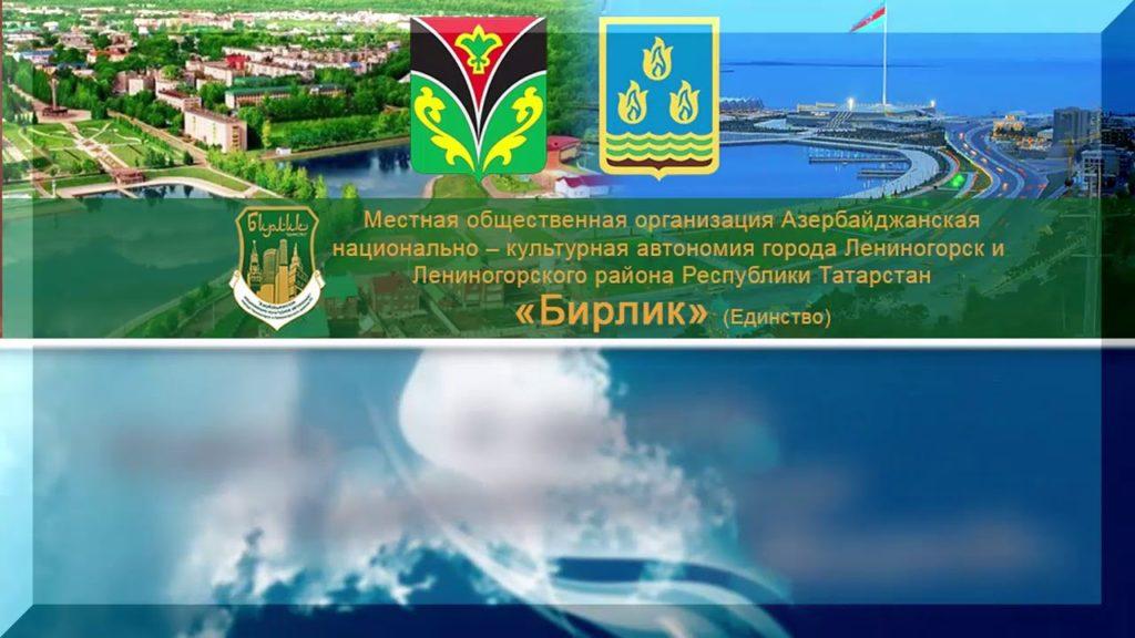 Благотворительная акция азербайджанцев Лениногорска ко Дню друзей (ВИДЕО)