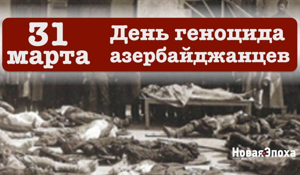Год 1918-й. Бакинская резня (АВТОРСКАЯ СТАТЬЯ)