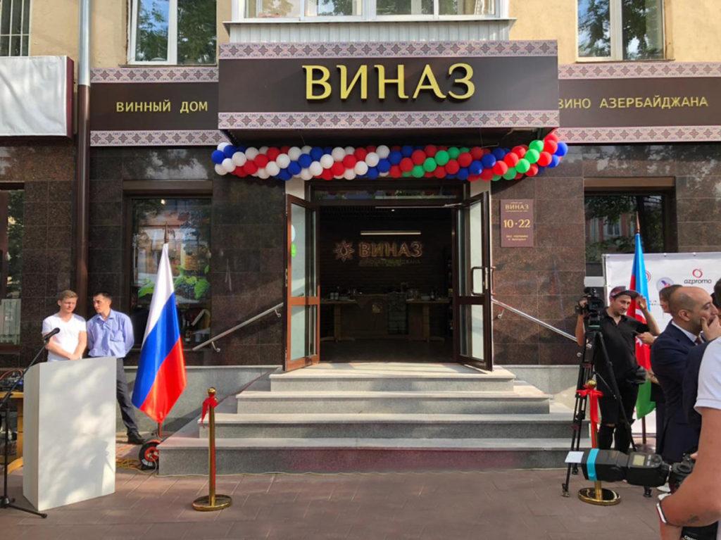 В Екатеринбурге открылся Винный дом Азербайджана