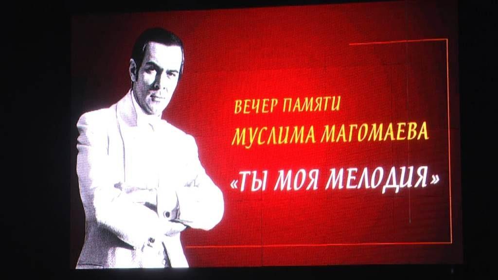 Грандиозный концерт памяти Муслима Магомаева в Ульяновске (ФОТОЛЕНТА, ВИДЕО)