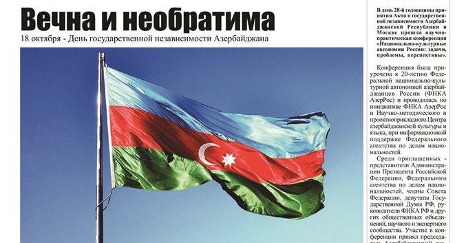 Вышел в свет очередной номер спецвыпуска газеты «Каспий-Архангельск» (ФОТО)