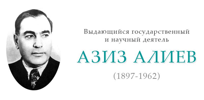 Человечность и организаторский талант Азиза Алиева – как путь к решению сложнейших проблем