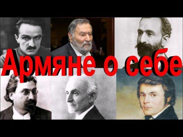 Армяне о себе, или Как быть с историческими фактами?