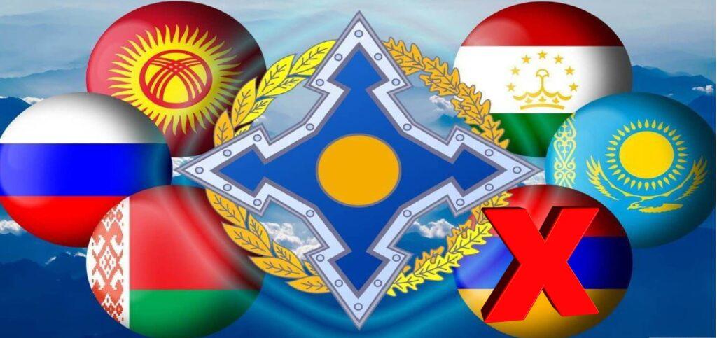 ОДКБ. Остановите! Армении надо выйти!