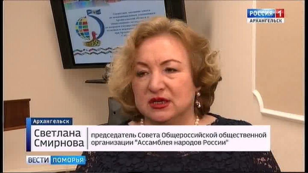 В Архангельске открылся Северный Межнациональный форум