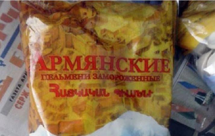 Маразм крепчает: даже пельмени оказались армянскими…