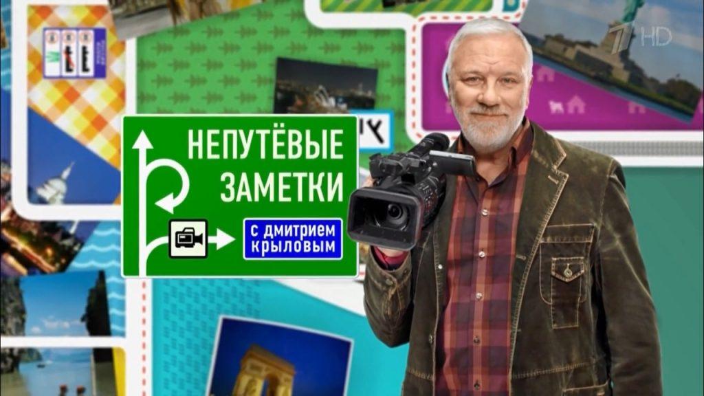 Телеведущий Дмитрий Крылов продолжает знакомить зрителей Первого канала с Азербайджаном ВИДЕО)